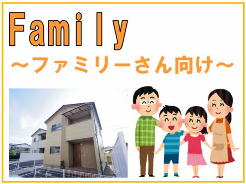 松本市賃貸(ファミリー向け)