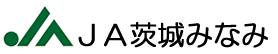 JA茨城みなみ