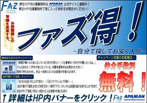 さっぽろでの賃貸探しはアパマンショップ札幌駅前店