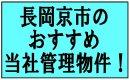 長岡京市 賃貸 ファミリー