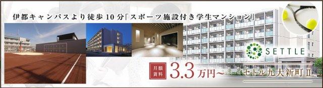 九州大学 伊都キャンパス 学生専用 新築 食事付き 家具付き 家電付き マンション
