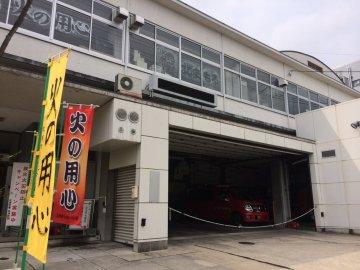 京都北消防署