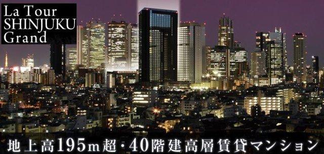 ラ・トゥール新宿グランド