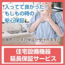 住宅設備機器延長保証サービス