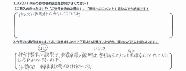 MS購入_M.T様