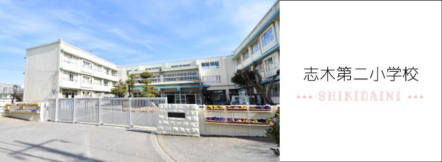 志木第二小学校