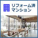 川口市のマンション リフォーム リノベーション