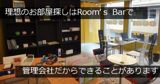 理想のお部屋探しはRoomsbarで!管理会社だからできることがあります