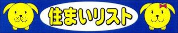 江南市のペット可賃貸物件は住まいリストへ