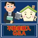 不動産購入Q&A