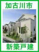 加古川市の新築戸建特集