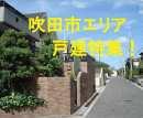 ◇吹田市エリアの物件を    ご紹介いたします!