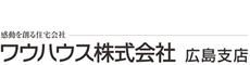 広島の住宅探しはワウハウス
