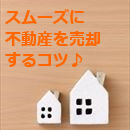 売却の専門家による【ご売却勉強会】明石市♪播磨町♪加古川市♪