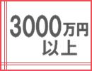 新築3000万円以上