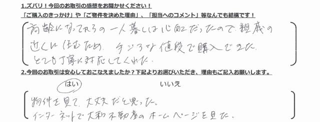 MS購入_横山