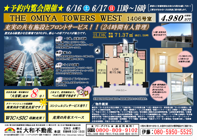 THE OMIYA TOWERS WEST 14階部分