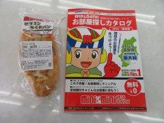 ビタミンちくわパン