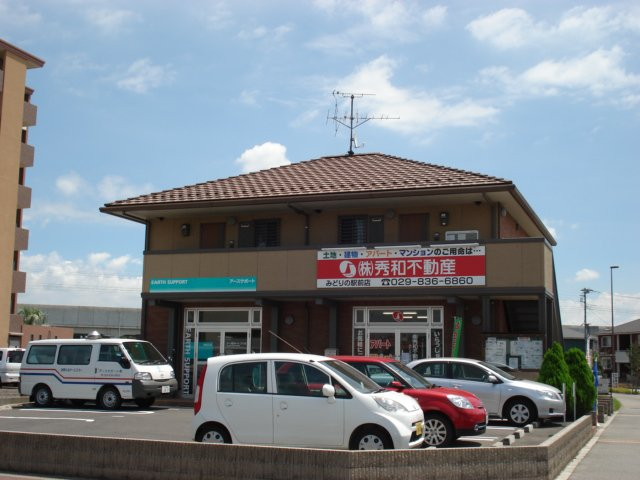 みどりの駅前店