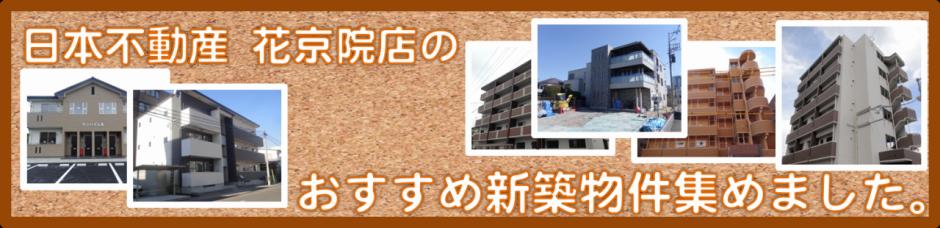 日本不動産花京院店のおすすめ新築物件集めました。