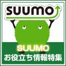 SUUMOの住まいのお役立ち情報へ