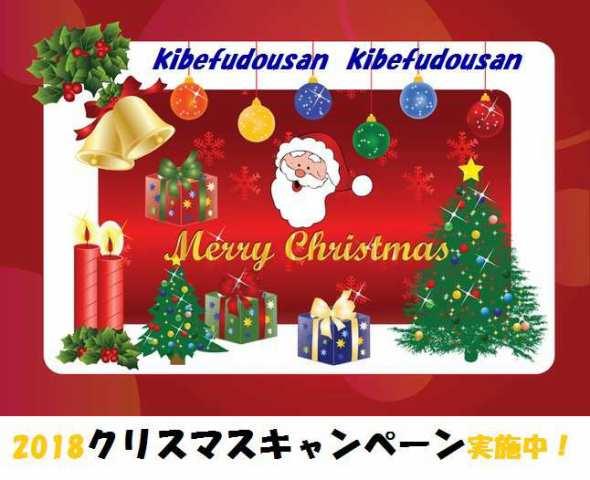 きべ不動産 クリスマスキャンペーン