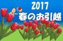 2017 春のお引越!