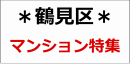 鶴見区マンション特集