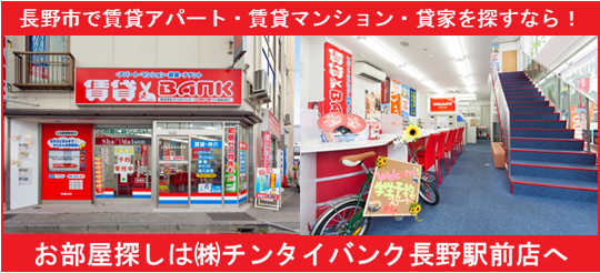 長野の賃貸アパート・賃貸マンションをお探しなら、(株)チンタイバンク長野駅前店へお任せください!
