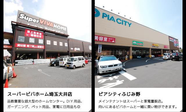 スーパービバホーム埼玉大井店・ピアシティふじみ野