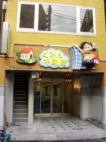 大山駅前店