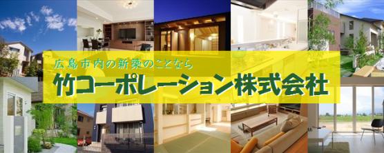 広島市内の不動産物件をお探しなら竹コーポレーション