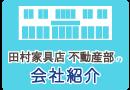田村家具店の会社紹介