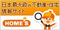 ホームズ BEST HOME 中野坂上店