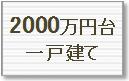 平塚・大磯・二宮の2000万円台の一戸建て