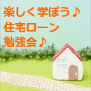 【住宅ローン勉強会】|フジ不動産