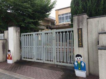 元町小学校