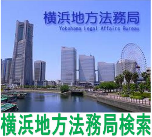 横浜地方法務局検索