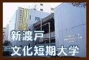 新渡戸文化大学短期大学 近隣お部屋検索