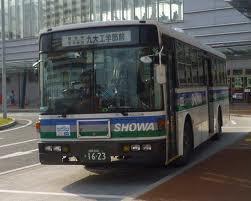 昭和バス 九大学研都市停