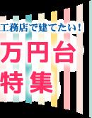 1000万円台売地特集