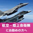 航空自衛隊春日基地・陸上自衛隊福岡駐屯地周辺の賃貸物件特集ページ