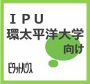 IPU 環太平洋大学生向け物件特集
