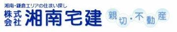 大船・鎌倉・湘南の賃貸マンション・アパートなら(株)湘南宅建