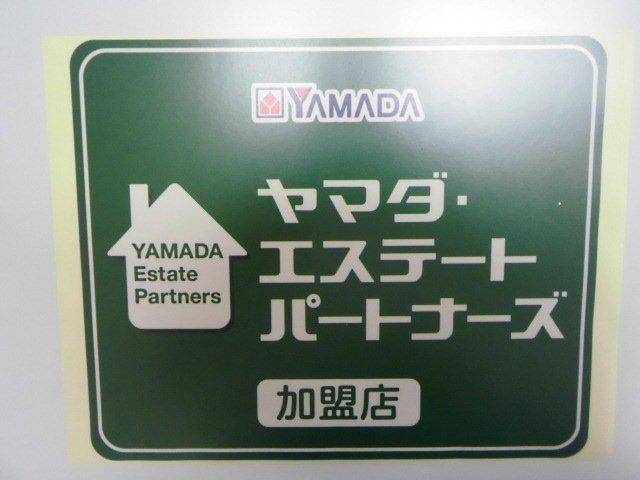 弊社はヤマダ・エステートパートナーズに加盟しました。