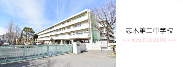 志木第二中学校