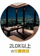 2LDK以上の分譲賃貸