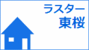 ラスター東桜