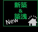 新築と築浅物件特集
