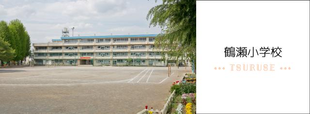 鶴瀬小学校